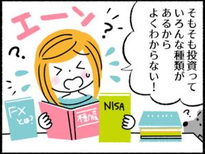 マネーの漫画