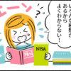 30歳からの資産運用におすすめ!「つみたてNISA」ってなに? #大人女子のマイルド貯蓄