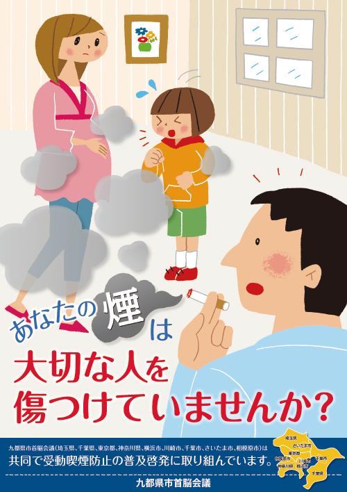 たばこ 禁煙 イラスト