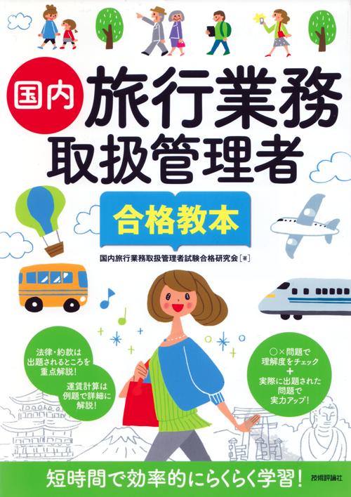 旅行 女性 イラスト