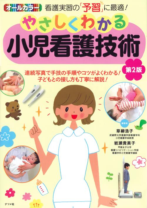 小児看護 イラスト