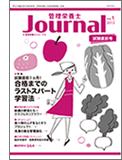 ユーキャン「管理栄養士ジャーナル」表紙