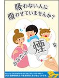 九都県市受動喫煙防止対策キャンペーン