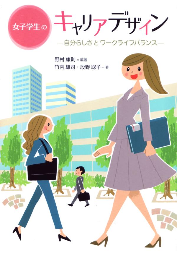い合わせ 女性のイラスト:水曜社「女子学生のキャリアデザイン」カバー・本文