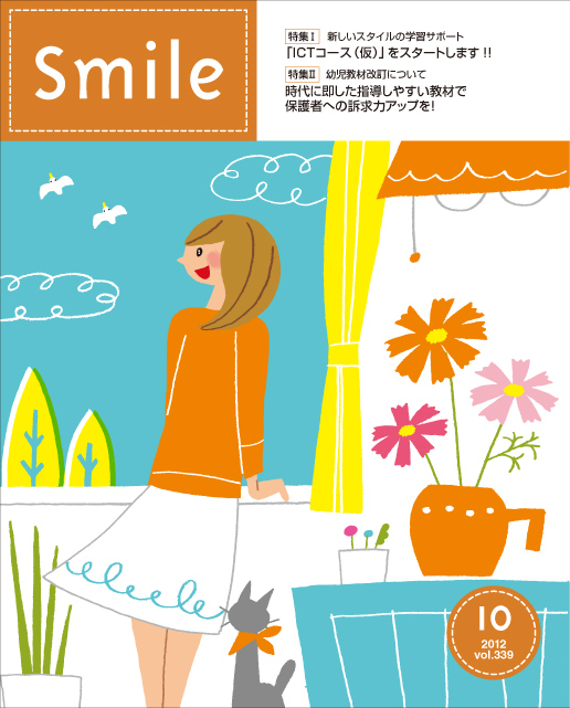 女性のイラスト:月刊「SMILE」表紙