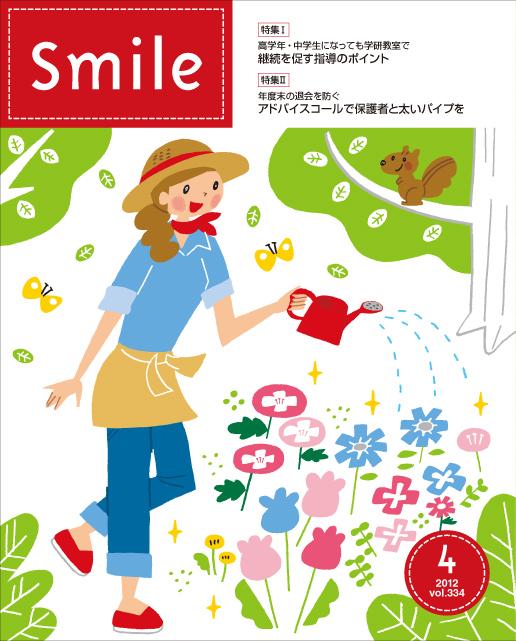 春の女性のイラスト:月刊「SMILE」表紙
