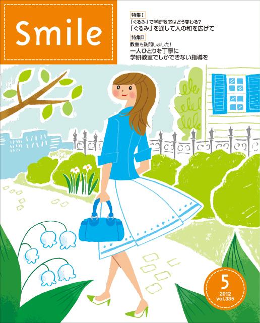 夏の女性のイラスト:月刊「SMILE」表紙