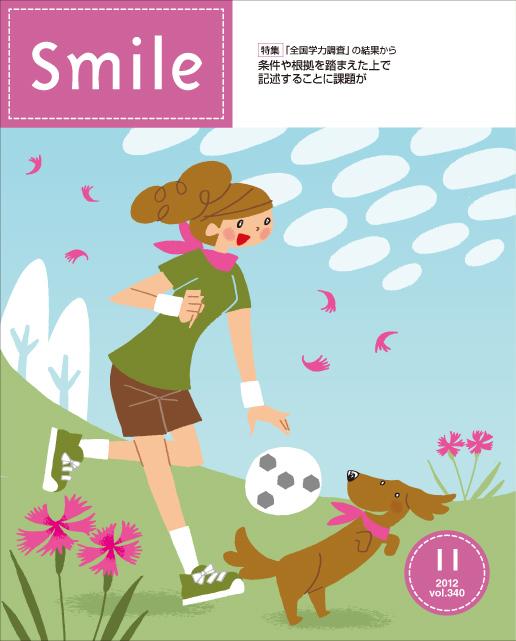秋の女性のイラスト:月刊「SMILE」表紙
