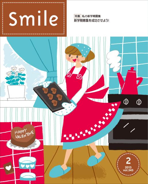 バレンタインの女性のイラスト:月刊「SMILE」表紙