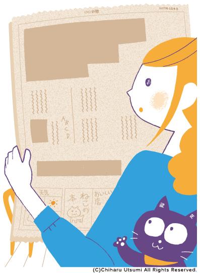 新聞 女性 イラスト