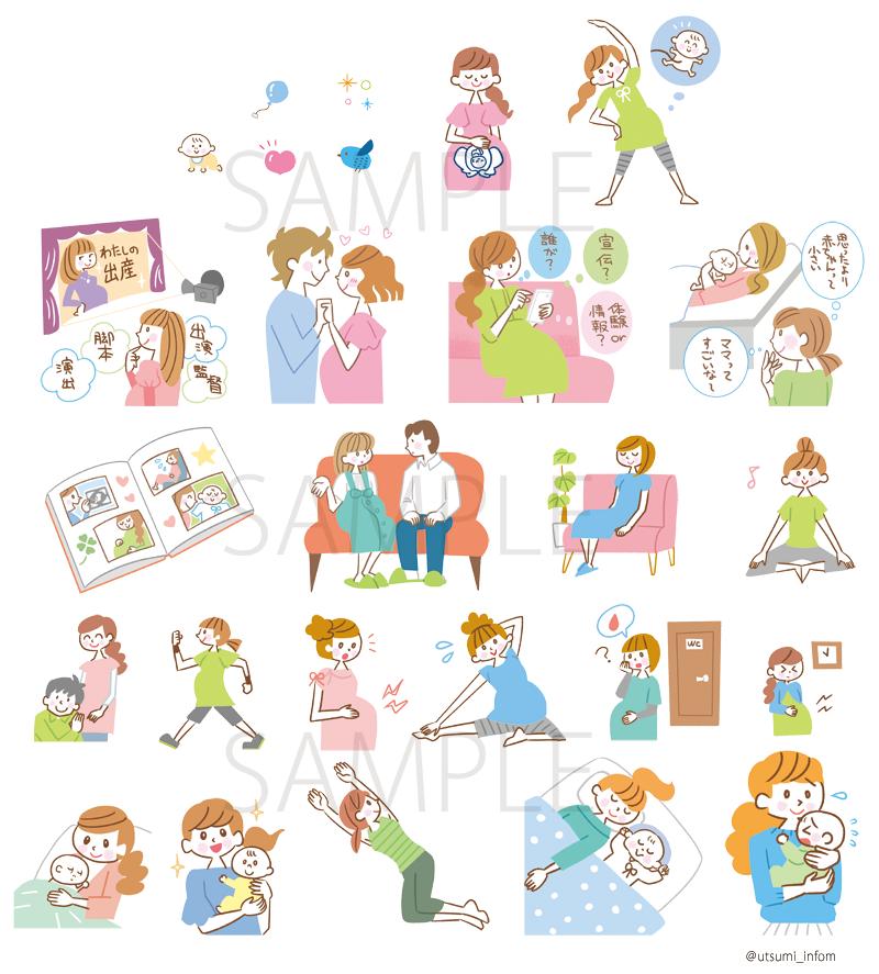 妊婦 赤ちゃん ママ イラスト