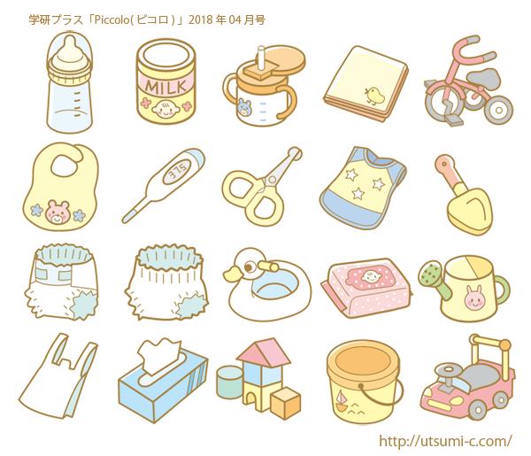 赤ちゃん用品 イラスト