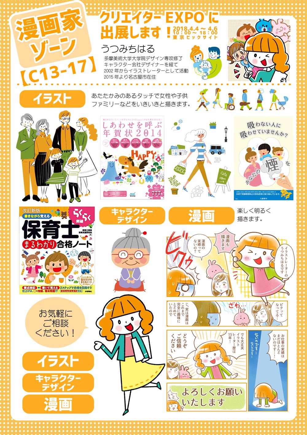クリエイターEXPO・漫画家ゾーン C13-17