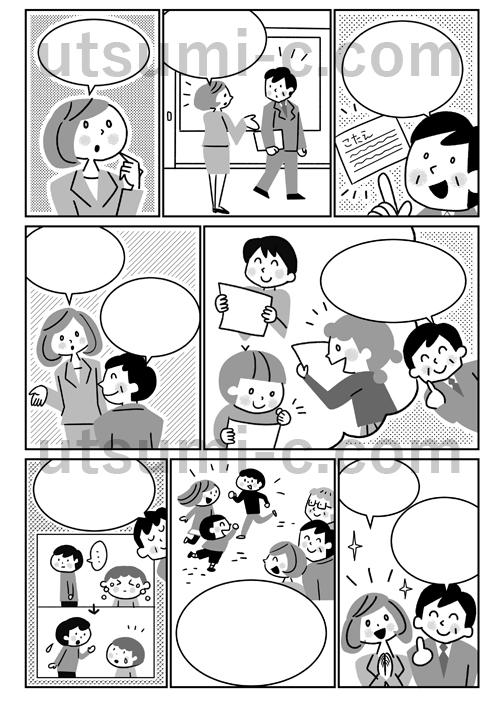 教科書のイラスト