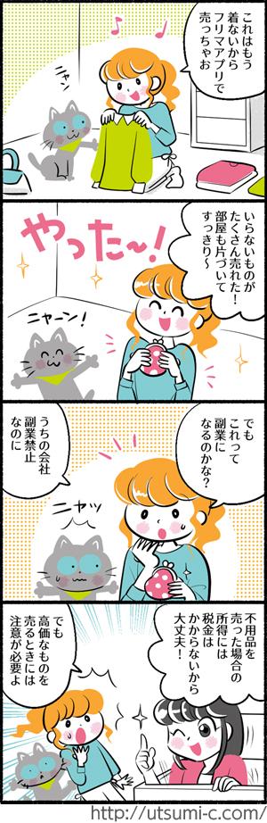 女性向け広告漫画