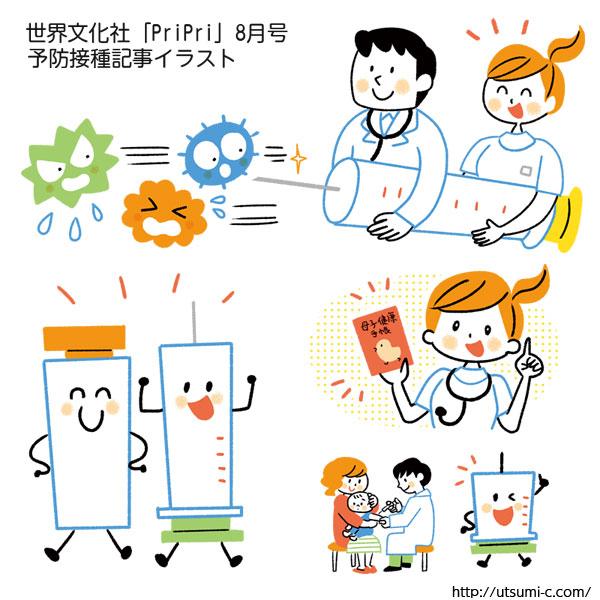 ワクチン・予防接種のイラスト