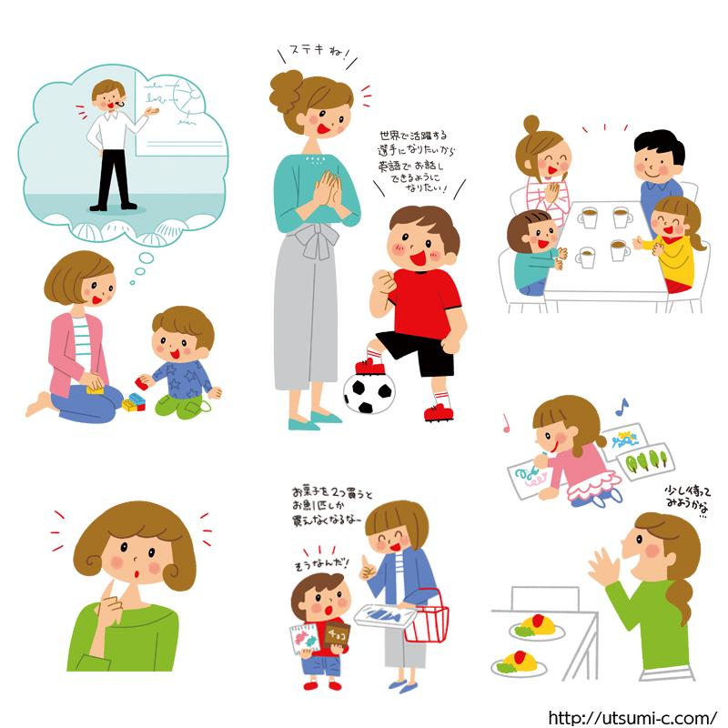 親子のイラスト